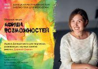 Афиша возможностей: ищем в Донецке места для творческих, развивающих, научных занятий