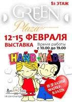 Выставка Hand-made