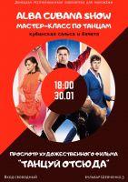 Мастер-класс по социальным латиноамериканским танцам