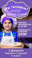 Кулинарный мастер-класс: пирожки с курицей и сыром