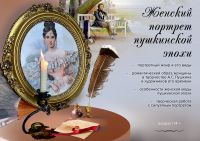 Женский портрет пушкинской эпохи
