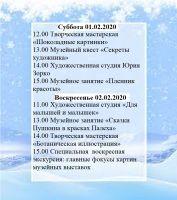 Музейные мероприятия на 29 января-2 февраля