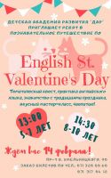 English St. Valentines Day
