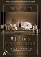 Меняющийся мир. А. П. Чехов на современной сцене