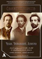 Сближение искусств. Чехов, Чайковский, Левитан