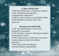 Музейные мероприятия на 5-9 февраля