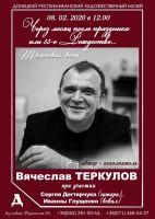 Вячеслав Теркулов. Творческий вечер