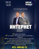 Интернет 2020