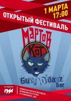 Мартов Кот