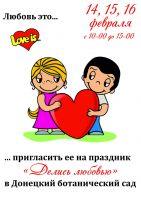 Делись любовью
