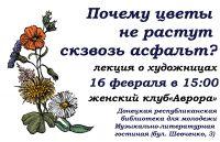 Почему цветы не растут сквозь асфальт?