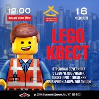 LEGO-Квест вечеринка LEGO-человечками