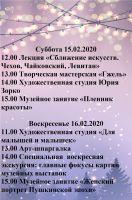 Музейные мероприятия на 12-16 февраля