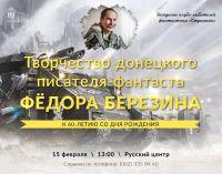 Творчество донецкого писателя-фантаста Федора Березина