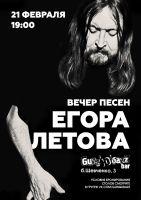 Песни Егора Летова