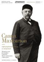 Савва Мамонтов – предприниматель и меценат