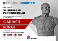 Защитникам земли Русской