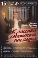 Классика советского наследия