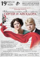 Сергей и Айседора