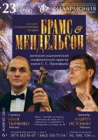 Брамс и Мендельсон