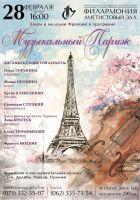 Музыкальный Париж