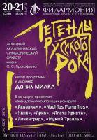 Легенда русского рока