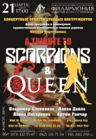 A Tribute to QUEEN&SCORPIONS