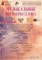 Музыкальные премьеры сезона @ Донецкая областная филармония