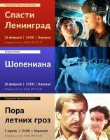 Кинопоказы в библиотеке