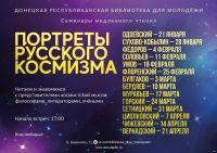 Портреты русского космизма. Русский космизм. Антология философской мысли