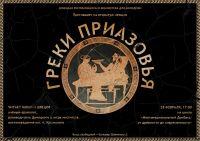Греки Приазовья
