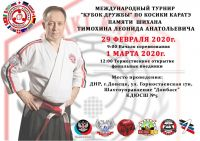 Международный турнир по косики каратэ