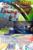 Соревнования по Акватлону (бег+плавание)