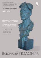 Выставка скульптуры Василия Плотника из фондов музея к 90-летию автора
