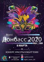 Мисс Донбасс 2020