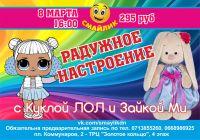 Радужное настроение с куклой ЛОЛ и Зайкой Ми