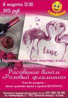 Рисование вином «Розовый фламинго»
