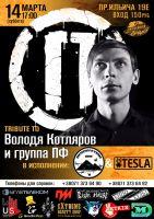 Tribute Володя Котляров и группа