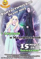 Фантастическое белое шоу с Авророй и Малифисентой