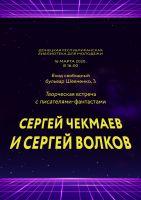 Встреча с российскими писателями-фантастами