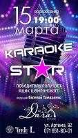 Караоке Star
