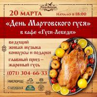 День Мартовского гуся