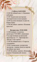 Музейные мероприятия на 11-15 марта