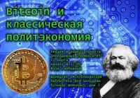 Bitcoin и классическая политэкономия