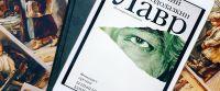 Человек и время: обсуждение романа Е.Водолазкина