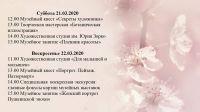 Музейные мероприятия на 18-22 марта