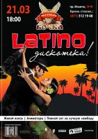 Latino дискотека