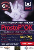 Благотворительный концерт ПростоРОК