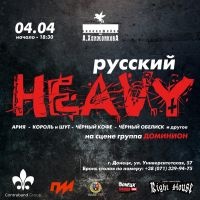 Русский Heavy Metal