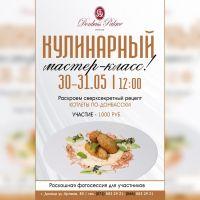 Мастер-класс по приготовлению котлеты по-Донбасски